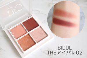 BIDOL THEアイパレ02