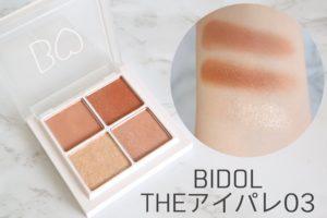 BIDOL THEアイパレ03